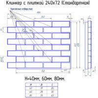 klinker-240x72-h-40-60-80m