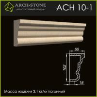 ACH 10-1