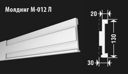 front-molding-м-012l