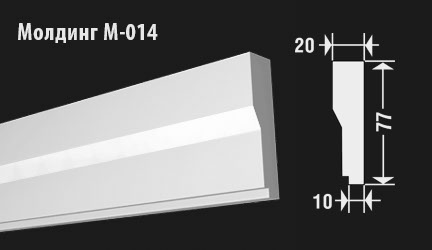 front-molding-м-014