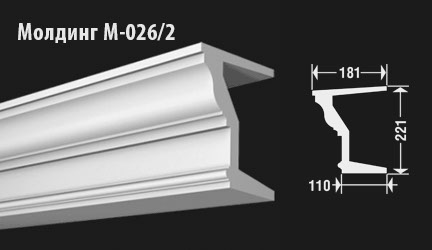 front-molding-м-026_2