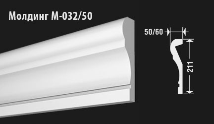 front-molding-м-032_50 (1)