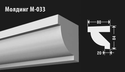 front-molding-м-033