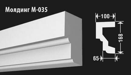 front-molding-м-035