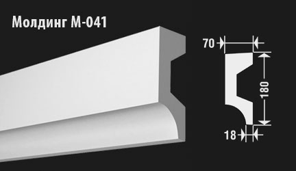front-molding-м-041