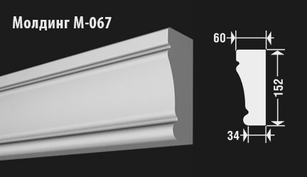 front-molding-м-067