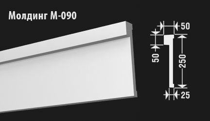 front-molding-м-090