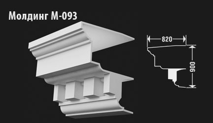 front-molding-м-093