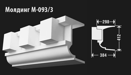 front-molding-м-093_3