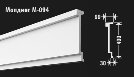 front-molding-м-094