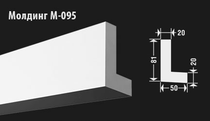 front-molding-м-095