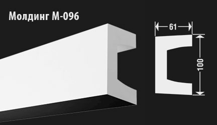 front-molding-м-096