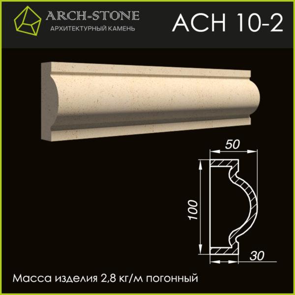 ACH 10-2
