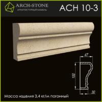 ACH 10-3