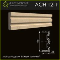 ACH 12-1
