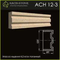 ACH 12-3