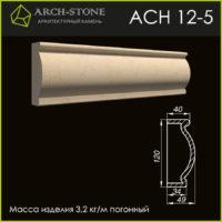 ACH 12-5
