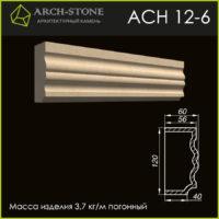 ACH 12-6