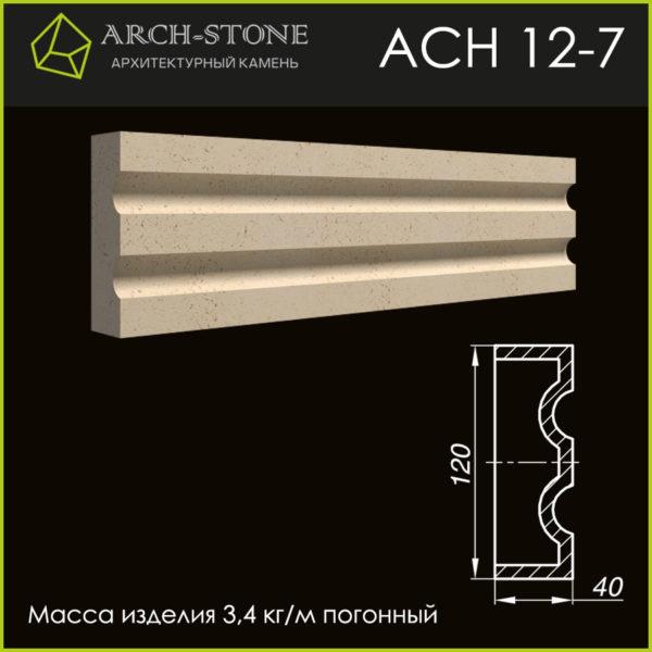 ACH 12-7