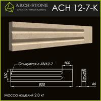 ACH 12-7-k