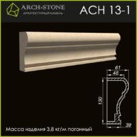 ACH 13-1