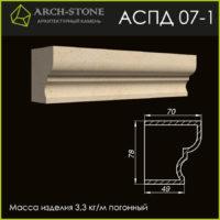 ACПД 07-1