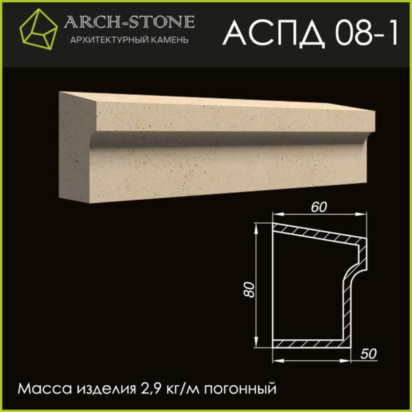 ACПД 08-1