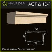 ACПД 10-1