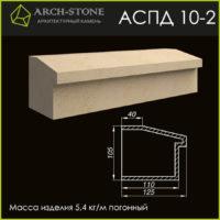 ACПД 10-2