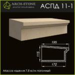 ACПД 11-1