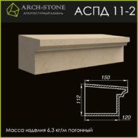 ACПД 11-2
