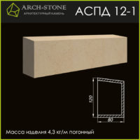 ACПД 12-1