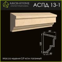 ACПД 13-1