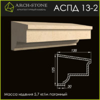 ACПД 13-2