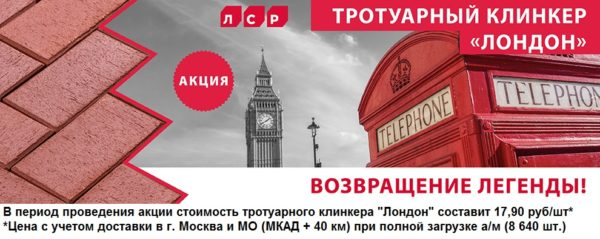 Баннеры Лондон